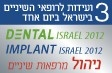 Dental Israel 2012